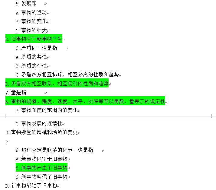 2012安徽成人高考答案_2019年成人高考专升本政治模拟试题及答案(1)_快师教育
