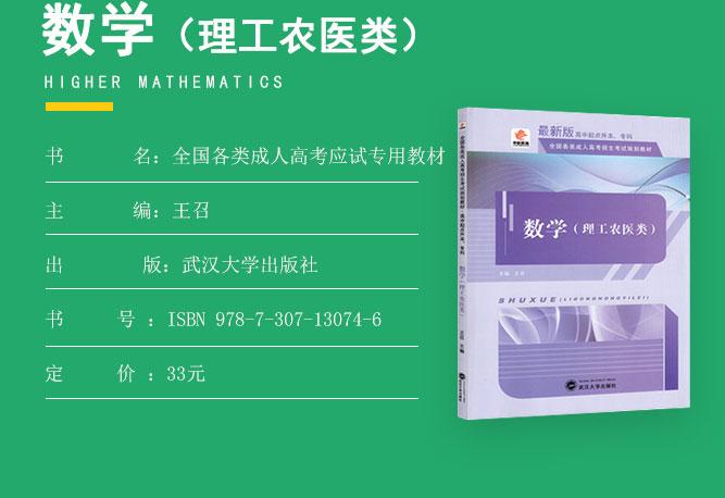 2012安徽成人高考答案_数学(理)_快师教育