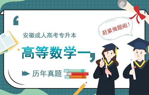 2012安徽成人高考答案_2018年安徽成人高考专升本高数一考试真题及答案_快师教育