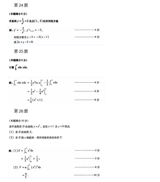 2012安徽成人高考答案_2005年安徽成人高考专升本《高等数学一》考试真题及答案解析_快 ...